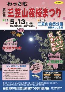 第23回わっさむ三笠山夜桜まつり